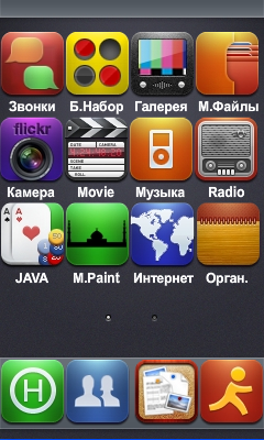 IPHONE_STYLE2